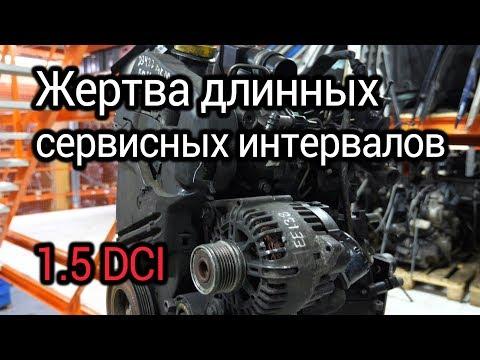 Фото к видео: Что не так с турбодизелем Renault 1.5 DCI (K9K)? Проблемы и надежность проходного мотора.