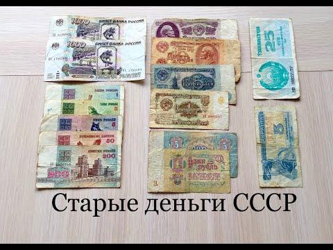 Старые деньги СССР, наверняка у всех такие были?