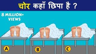 8 Majedar Aur Jasoosi Paheliyan | Chor Kahan Chhipa Hai ? | Riddles In Hindi | S Logical