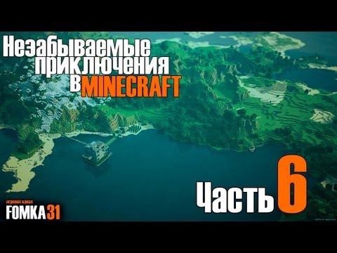 Незабываемые приключения в Minecraft 1.4.2 (часть 6).Fomka31