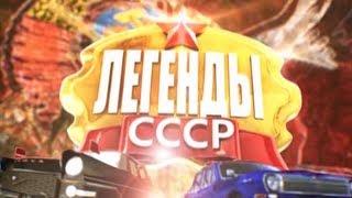 Легенды СССР - Наше счастливое детство