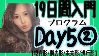 【英文法】19日間入門プログラムDay5②/③【現在/過去/未来/進行形】[#44]