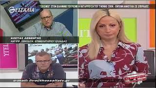 Έντονη ανησυχία στις Σποράδες μετά την χρεοκοπία της Thomas Cook