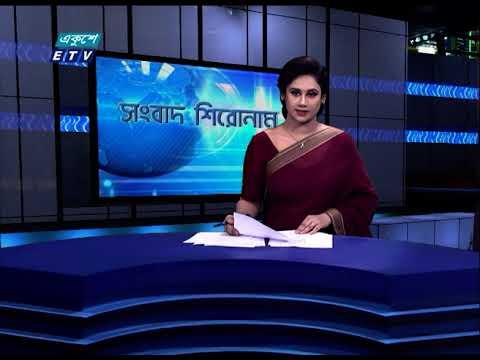 04 PM Headline || সংবাদ শিরোনাম || 14 June 2021 || ETV News