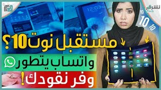 Galaxy Note 10 iPhone XS Killer?   WhatsApp features 2019 & More news