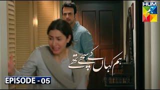 Hum Kahan Ke Sachay Thay Episode 6 Promo   Hum Kahan Ke Sachay Thay Episode 5   Mahira Khan & Usman