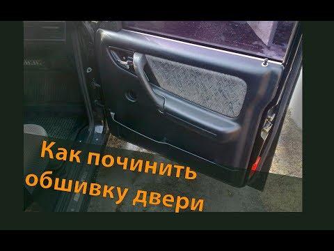 Ремонт дверной карты своими руками. Как починить дверную обшивку на авто?