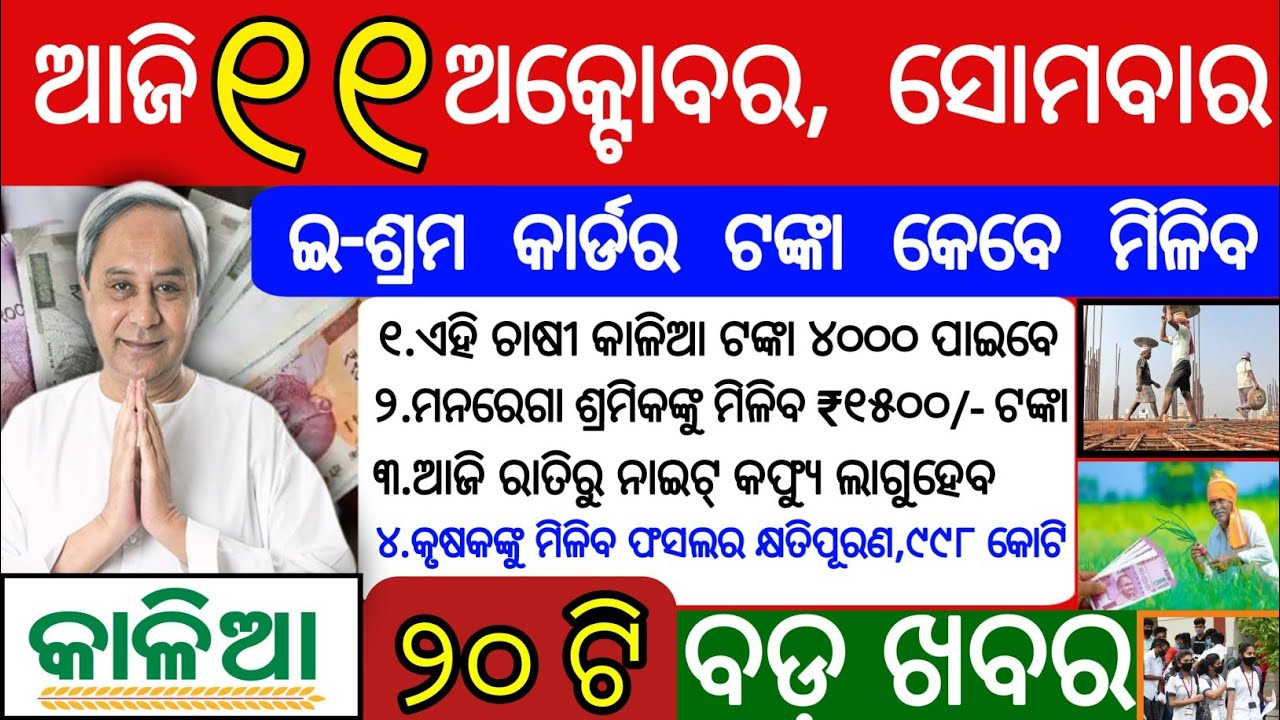 #Top 20news Kalia Yojana cash transfer date sbi charge card deal e sharma card cash upgrade thumbnail