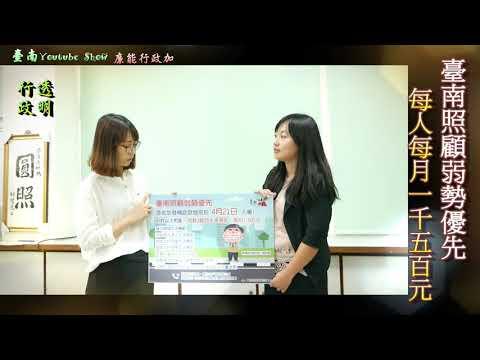 防疫補償知識二部曲-臺南照顧弱勢優先關懷補助