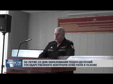 15.02.2019 / 50-летие со дня образования подразделений государственного контроля отметили в Пскове