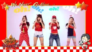 Sistar - We Never Go Alone