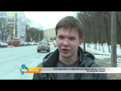 Новости Псков 23.01.2017 # Акция Студенческий десант