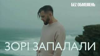 БЕZ ОБМЕЖЕНЬ - ЗОРІ ЗАПАЛАЛИ [OFFICIAL AUDIO]