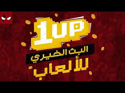 بث الألعاب الخيري 1up : ليالي رمضان