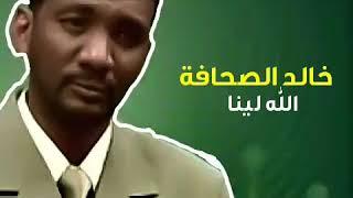 تحميل اغاني خالد الصحافة _ الله لينا MP3