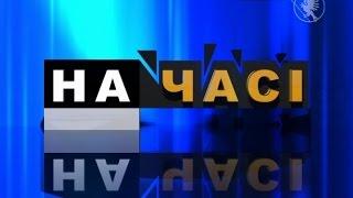 Земельні питання   Телеканал Новий Чернігів