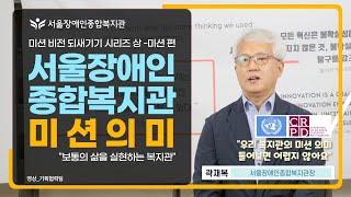 서울장애인종합복지관의 미션, 곽재복 관장에게 듣다