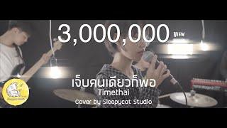เจ็บคนเดียวก็พอ - Timethai | Cover by Sleepycat Studio