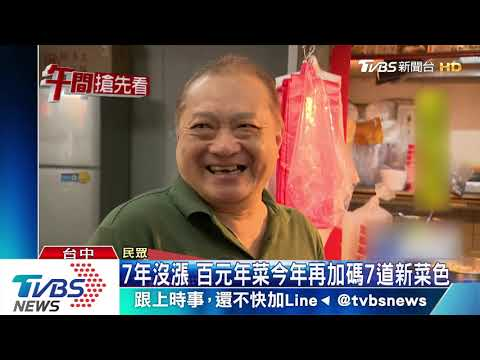 百元年菜連賣第七年開賣 10道菜1350元