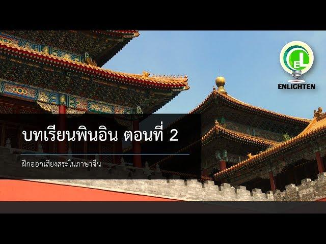 เรียนภาษาจีนฟรี บทเรียนการออกเสียงภาษาจีนกลาง ระบบพินอิน  ตอนที่ 2/5