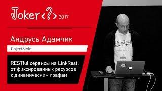 Андрусь Адамчик — RESTful сервисы на LinkRest: от фиксированных ресурсов к динамическим графам