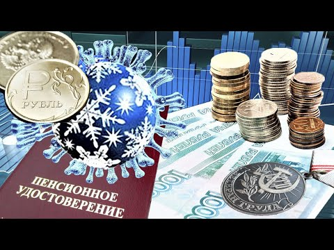 Пенсии 13 ая Пенсия Неожиданный Сюрприз для Пенсионеров России Звание Ветеран Труда.