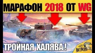 УРА!! СТАРТ МАРАФОНА ОТ WG В 2018 году... 3 ПРЕМА НА ХАЛЯВУ!!