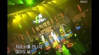 음악캠프 - S#arp - My Lips.. Like Warm Coffee, 샵 - 내 입술..따뜻한 커피처럼, Music Camp 20020216