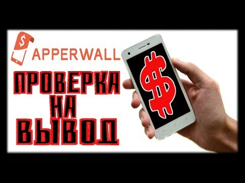 APPERWALL - Проверка на вывод и доп. инфа / Платит 15 рублей за 5 минут