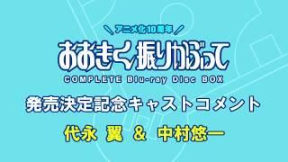 おお振りBDBOX発売決定記念代永翼&中村悠一コメントVTR