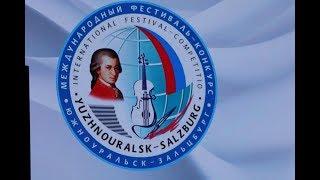 Фестиваль Южноуральск Зальцбург. Концерт В Южноуральске