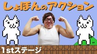 【しょぼんのアクション】1stステージ!ヒカキンの実況プレイ!HikakinGames