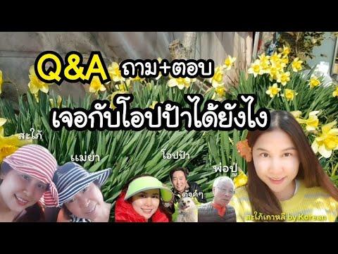 Q&Aถามตอบ/EP.111/เจอกับโอปป้าได้ยังไง/เเละอีกหลายคำถาม/สะใภ้เกาหลี byKorean