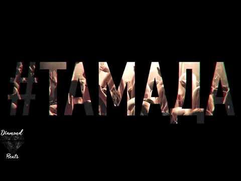 Miyagi & Эндшпиль - #ТАМАДА ( VIDEO 2017 ) + Текст