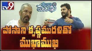 Mukha Mukhi with Posani Krishna Murali - TV9 Exclusive