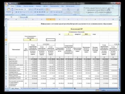 Сбор данных по дебиторской и кредиторской задолженности через Excel