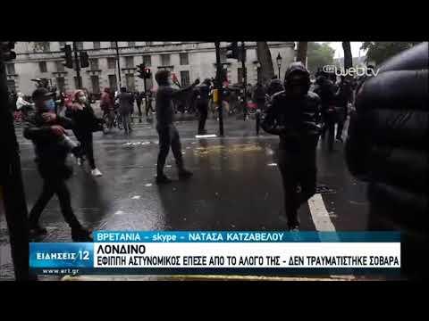 Βρετανία: Διαδηλώσεις κατά του ρατσισμού-Επεισόδια κοντά στην πρωθυπουργική κατοικία | 7/6/20 | ΕΡΤ