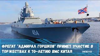 Фрегат РФ Адмирал Горшков примет участие в торжествах ВМС Китая