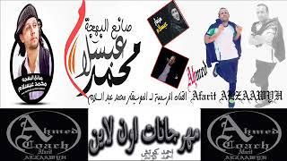 تحميل و مشاهدة محمد عبد السلام مولد حريقة وعبسلام توزيع احمد كوتش 2018 4 MP3