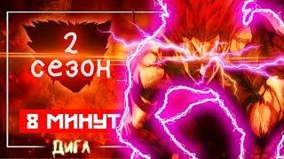 2 СЕЗОН АНИМЕ ВАНПАНЧМЕН ЗА 8 МИНУТ