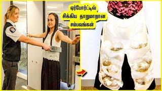 ஏர்போர்ட்டில் சிக்கிய தாறுமாறான 9 சம்பவங்கள் | Airport in Tamil