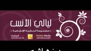 تحميل اغاني بن هاشم | ليالي الأنس | النخبة الإنشادية MP3