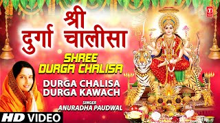 Durga Chalisa [Full Song] I Durga Chalisha Durga Kawach - Download this Video in MP3, M4A, WEBM, MP4, 3GP