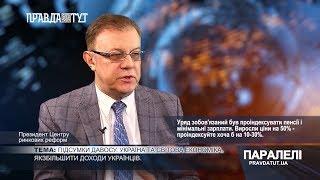 «Паралелі» Володимир Лановий: Підсумки Давосу