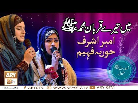 Mein Terey Qurban Mohammad