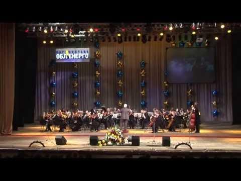 День Енергетика 2010. Святковий концерт