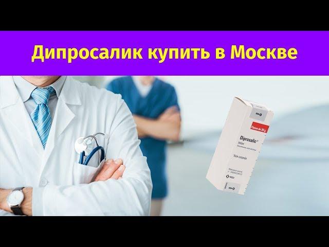 Видео Дипросалик