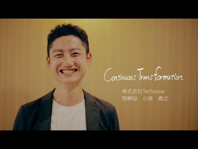 株式会社Techouse 採用ビデオ (Short Version)