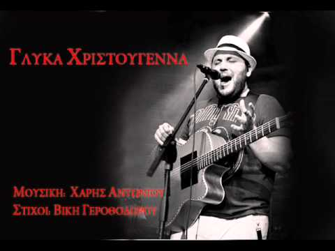 GLYKA XRISTOUGENNA - Harry Antoniou
