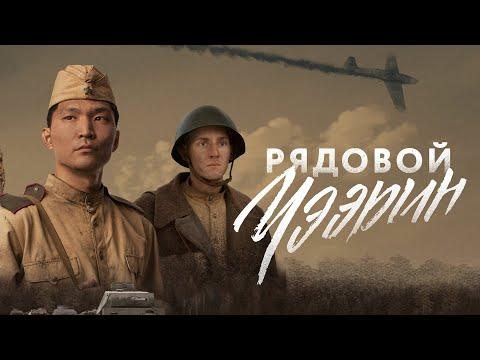 Якутский фильм «Рядовой Чээрин» вышел в тренды YouTube. Фильм можно посмотреть бесплатно